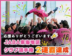 応援ありがとうございます。JABA東海地区クラブ選手権大会2連覇達成