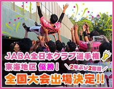 JABA全日本クラブ選手権 東海地区 優勝! 2年ぶり2回目 全国大会出場決定!